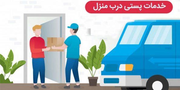 معرفی خدمات ارسال درب منزل تهران
